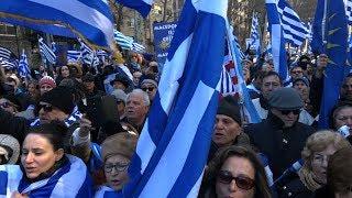 Νέα Υόρκη: Το συλλαλητήριο της ομογένειας για την Μακεδονία