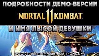 Mortal Kombat 11 - ДЕМО-ВЕРСИЯ На ПРЕЗЕНТАЦИИ, ТВ-ШОУ и НАСТОЯЩЕЕ ИМЯ ЛЫСОЙ ЖЕНЩИНЫ???