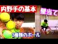 3種類のボールを使って1人で行う壁当て守備練習!基礎を磨いて試合に生かそう!【内野守備】【内野手】