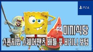 [김군] PS4 스폰지밥 스퀘어팬츠 배틀 포 비키니 보…