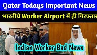 💥Airport मै ही भारतीये Worker को किया गया गिरफ्तार ¦¦ Qatar Todays News ¦¦ Qatar Important News