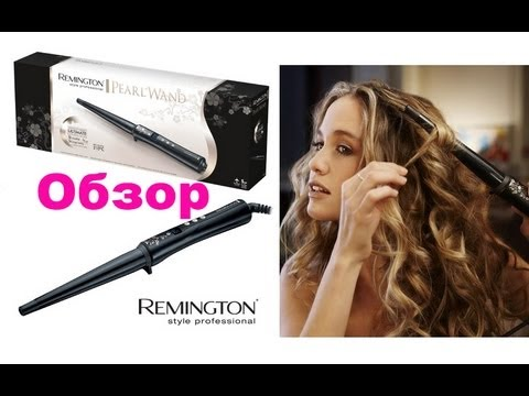 Обзор конической плойки для завивки волос Remington ci95 Pearl wand