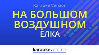 На большом воздушном шаре - Елка (Karaoke version)