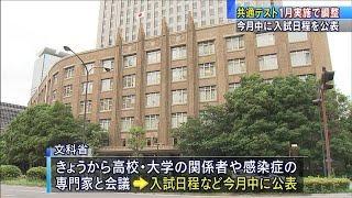 大学入学共通テスト 予定通り1月実施で調整(20/06/11)
