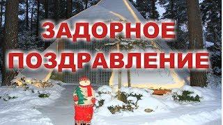 Задорное новогоднее поздравление