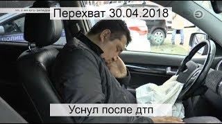 Перехват 30.04.2018 Уснул после дтп