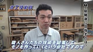 都立職業能力開発センター紹介動画