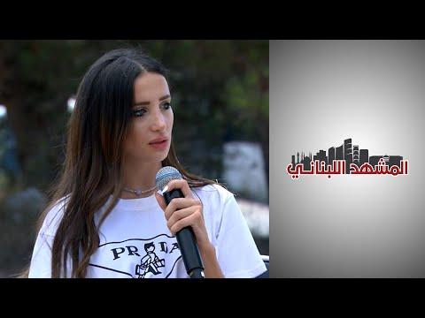 المشهد اللبناني - ناشطة اجتماعية: هل الثورة ما زالت حيّة في عكار؟