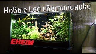 Новый топовый свет для 120 л. аквариума Затерянный лес