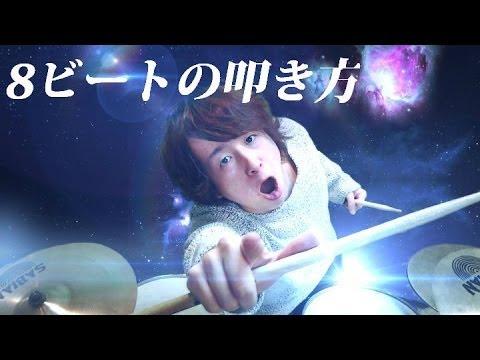 8ビートの叩き方・コツ 【ドラム初心者向け】