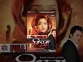 Bidhawa    विधवा    Full Movie    Full HD
