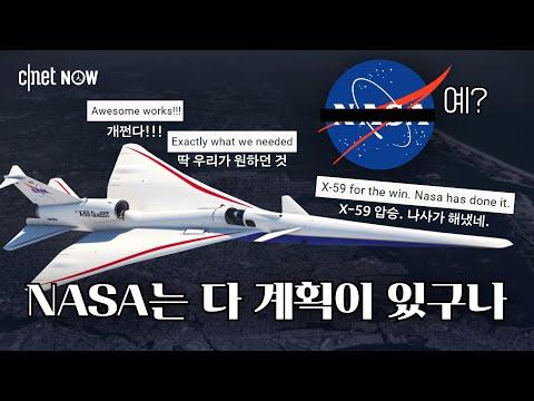 [CNET #NOW] 소리없이 빠르다! 소닉붐 없는 초음속 비행기가 나온다고?