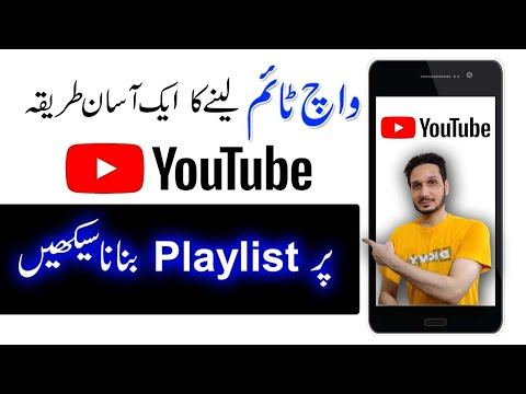 How to Make a Playlist in mobile phone | Create playList on
