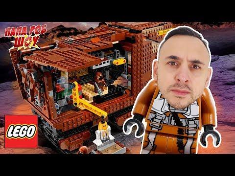 Папа Роб собирает набор #LEGO STAR WARS! ФИНАЛЬНАЯ СБОРКА. Часть 4.