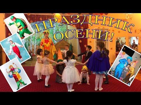 День осень в детском саду  Видеосъемка в детском садике  Косиора детский сад  Детские сады в Днепре