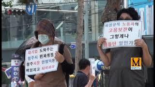 [cbMTV]청주드림플러스상인회·분양소유주 천막농성 돌…