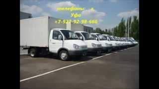 Грузоперевозки в городе Уфе(, 2013-12-18T18:52:22.000Z)