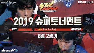 어윤수(SOO) vs 고병재(GUMIHO)┃스타크래프트2┃8강 2경기/19.10.04┃2019 슈퍼토너먼트 …