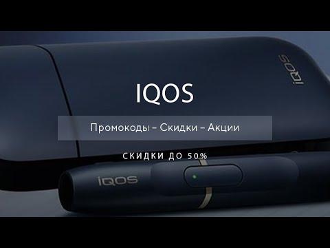 Промокоды IQOS на скидку - Купоны Айкос