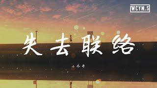 小乐哥 - 失去联络【動態歌詞/Lyrics Video】