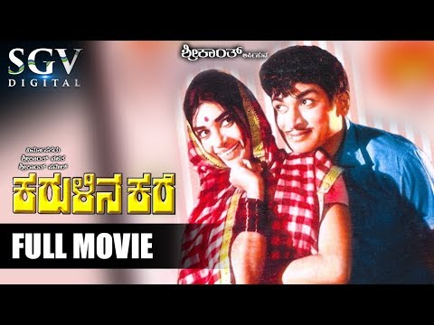 Karulina Kare | 1970 Superhit Movie | Dr Rajkumar, Kalpana | Puttanna Kanagal | Kannada Full Movies