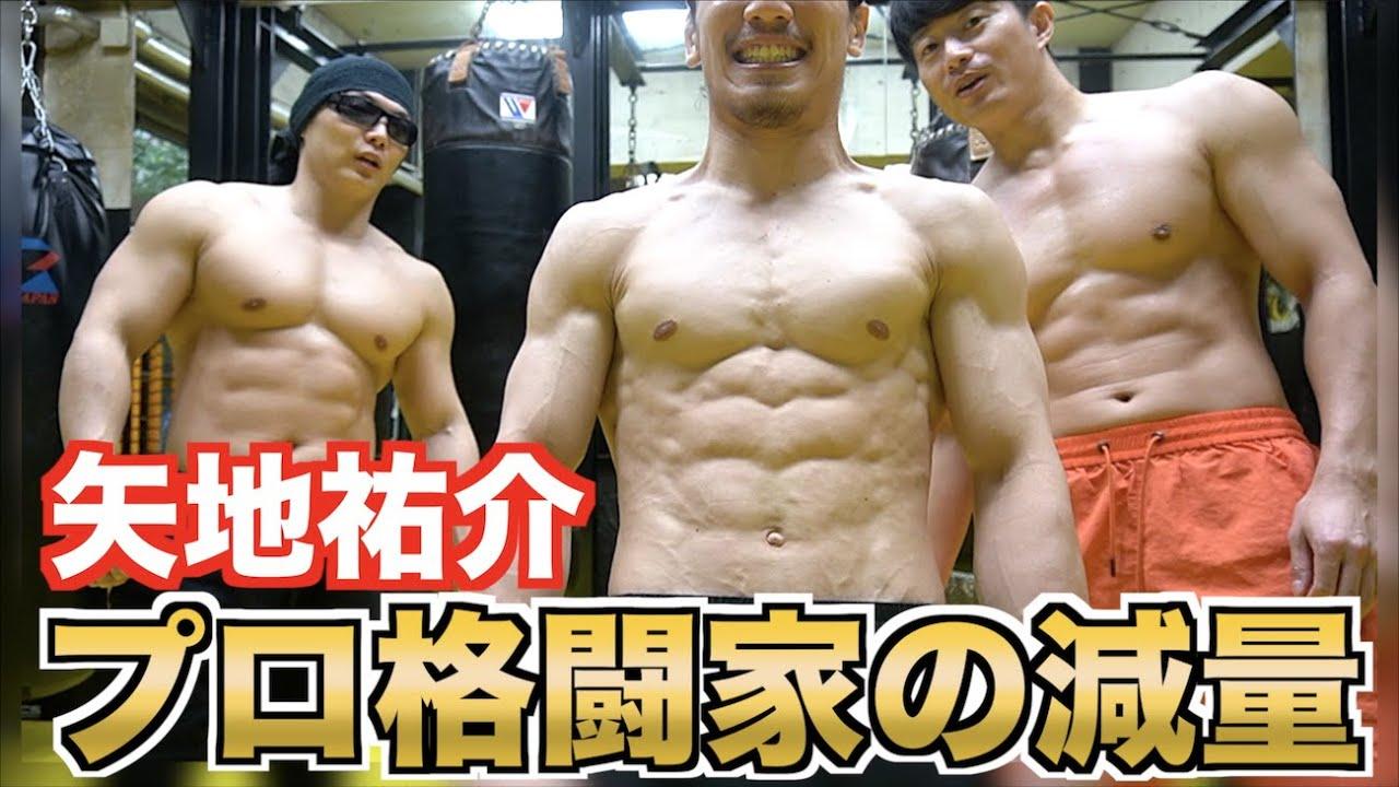 格闘家の減量ってどうやるの?矢地祐介選手に聞いてみた!【RIZIN】