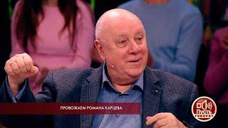 Смотреть Пусть говорят. «Я сегодня и плачу, и смеюсь» - Аркадий Инин о Романе Карцеве.  03 онлайн