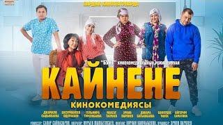 """Жаны кино комедия """"Кайнене"""" 2019 / Толугу менен реж: Сапар Сайназаров."""