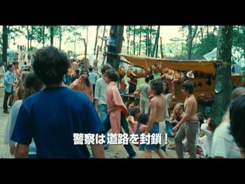 映画『ウッドストックがやってくる!』予告編