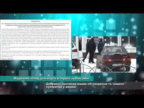 Телеканал АНТЕНА: Медичний огляд для водіїв в Україні зазнає змін