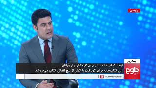 NIMA ROOZ: Afghan Activist Opens Mobile Library