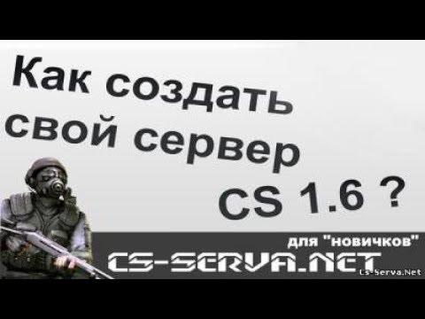 Как создать свой сервер кс 1.6. На хостинге! (чать 1)