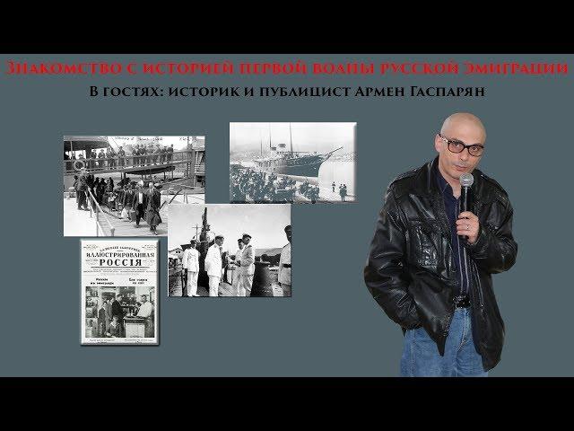 «Русский мир: люди и страны». Знакомство с историей первой волны русской эмиграции.