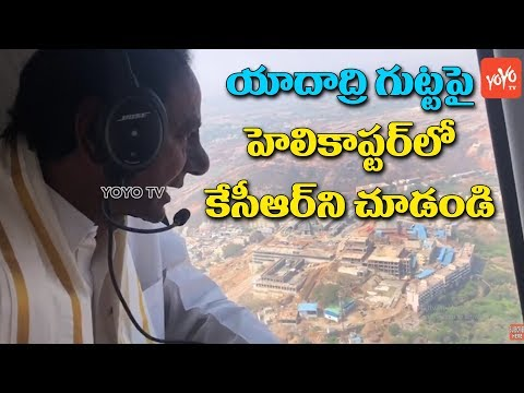 CM KCR in Helicopter at Yadadri Temple | KCR Visits Yadagirigutta | Telangana | YOYO TV Channel