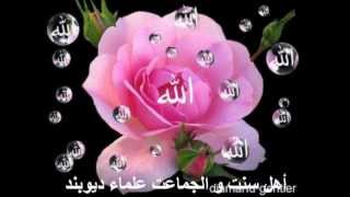 Ahle Sunnat wal Jama