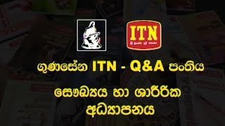 Gunasena ITN - Q&A Panthiya - O/L Health & Physical Education (2018-07-10) | ITN Thumbnail