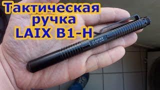 Тактическая ручка Laix B1-H [#EDC]