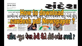 How to download sandesh newspaper(epaper) in pdf