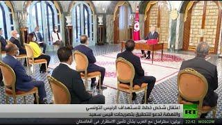تونس.. اعتقال شخص خطط لاستهداف سعيّد