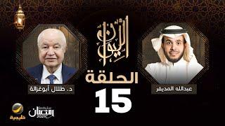 د. طلال أبوغزالة ضيف برنامج الليوان مع عبدالله المديفر