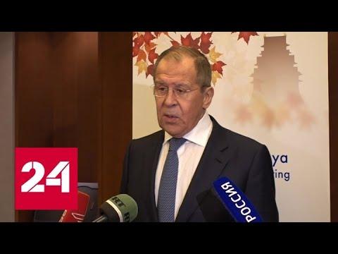 Лавров: заявления американцев противоречат заверениям японцев - Россия 24