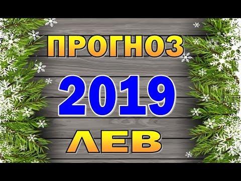 Таро прогноз (гороскоп) на 2019 год — ЛЕВ