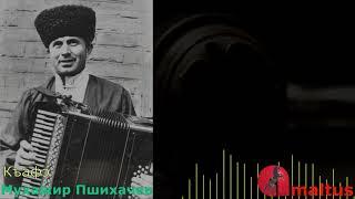 Къафэ - Мухажир Пшихачев