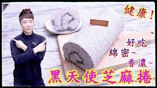 黑天使芝麻捲 自製內餡 香濃滑順 簡易版 Black Sesame Cake【阿戎】