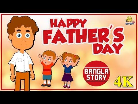 Happy Fathers Day | Father's Day Story | Rupkothar Golpo | Bangla Cartoon | Bengali Fairy Tales