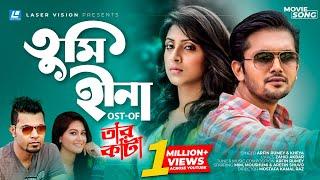 Tumi Hina by Arfin Rumey & Kheya   Tarkata Bangla Movie Song   Arefin Shuvo , Moushumi & Min