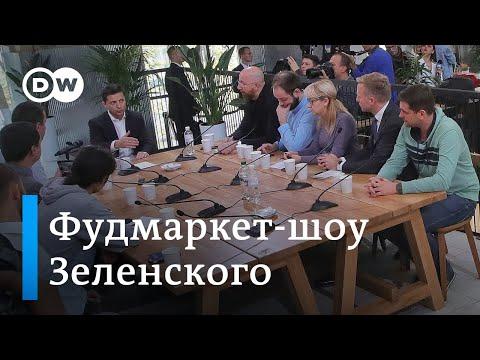 Фудмаркет-шоу Зеленского, ответ Навального Путину и атака на синагогу в ФРГ. DW Новости (10.10.2019)