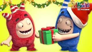 Чуддики Веселое Рождество Смешные мультики для детей