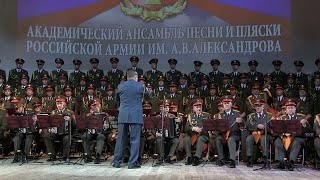 Артистам хора им  Александрова