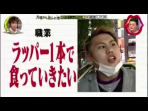 月曜から夜ふかし 【コンプラをやたら気にするラッパー】  -渋谷のドフラミンゴa.k.aるーとなな(ADHD)
